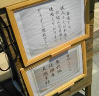 Hananorensetumei_2