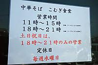 Komugieigyo3