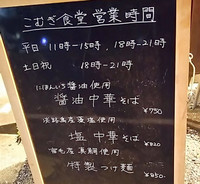 Komugisyokudoeigyo1