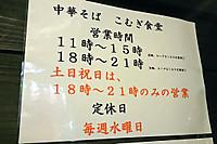Komugisyokudoeigyo2