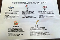 Sanadasyokuzai