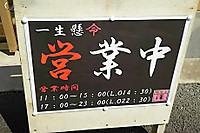 Sawaeigyo