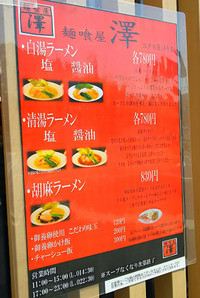 Sawamenu