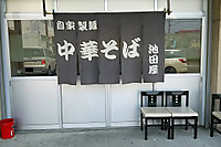 Ikedayanoren