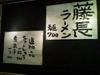 Fujinagamenu