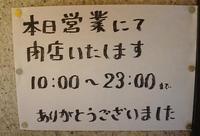 suehiroharigami